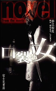 口裂け女 novel from the movie