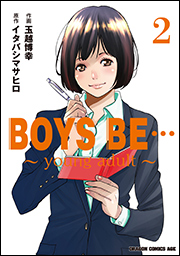 BOYS BE… 〜young adult〜 2